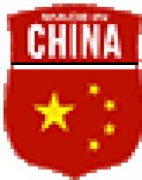 Китай, No name