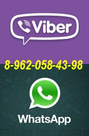 Звоните бесплатно Viber & WatsApp